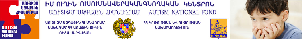 Autism National Fundation